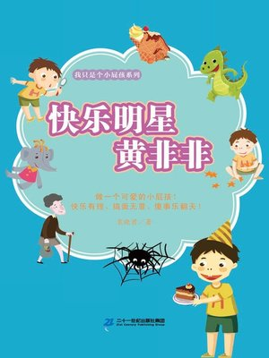 cover image of 快乐明星黄非非