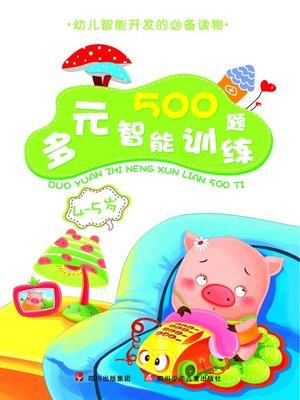 cover image of 多元智能训练500题 · 4 - 5岁