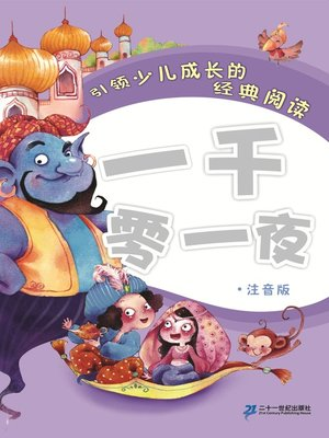 cover image of 一千零一夜