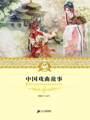 cover image of 中国戏曲故事