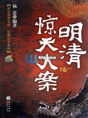 cover image of 明清惊天大案