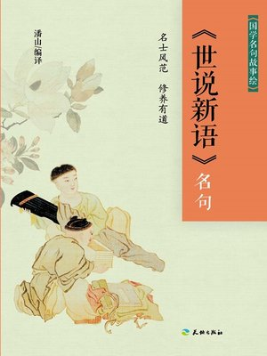 cover image of 《世说新语》名句