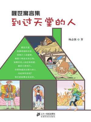 cover image of 到过天堂的人