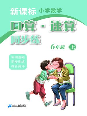 cover image of 口算速算同步练六年级(上)