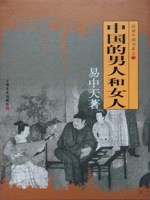 cover image of 品读中国书系之三:中国的男人和女人