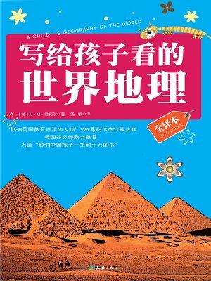 cover image of 写给孩子看的世界地理