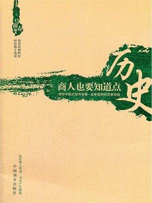 cover image of 商人也要知道点历史