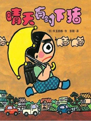 cover image of 晴天有时下猪·晴天下猪系列 1