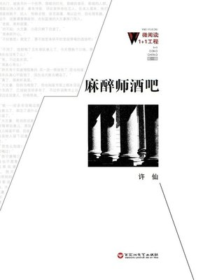 cover image of 麻醉师酒吧