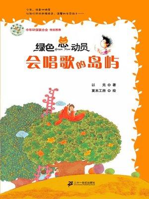 cover image of 会唱歌的岛屿