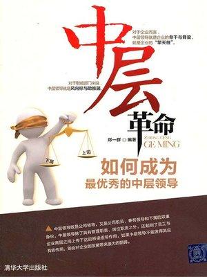 cover image of 中层革命——如何成为最优秀的中层领导