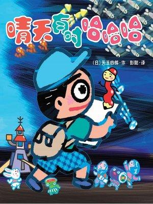 cover image of 晴天有时下猪·晴天下猪系列 8