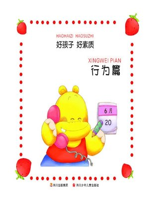 cover image of 好孩子好素质--行为篇