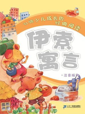 cover image of 伊索寓言