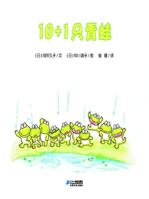 cover image of 10+1只青蛙·10只小青蛙系列 2