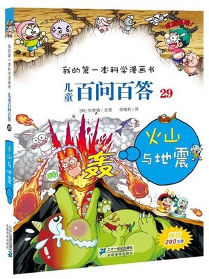 cover image of 火山与地震·我的第一本科学漫画书 儿童百问百答 29