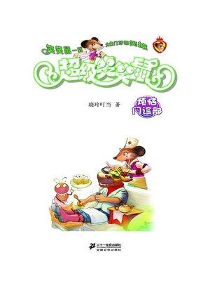 cover image of 烦恼门诊部·超级笑笑鼠7