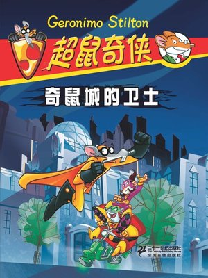 cover image of 奇鼠城的卫士·超鼠奇侠 1