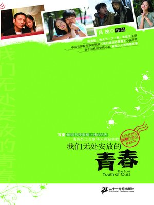 cover image of 我们无处安放的青春