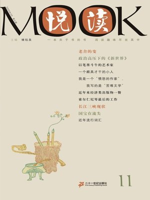 cover image of 悦读MOOK(第十一卷)