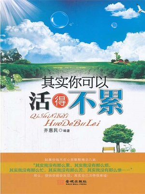 cover image of 其实你可以活得不累