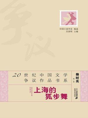 cover image of 上海的狐步舞·20世纪中国文学争议作品书系
