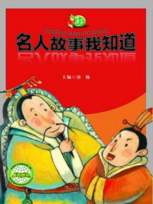 cover image of 中国通:名人故事我知道