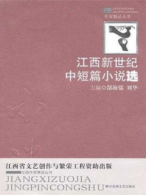 cover image of 江西新世纪中短篇小说选