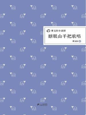 cover image of 曹文轩小说馆:瞎眼山羊把歌唱