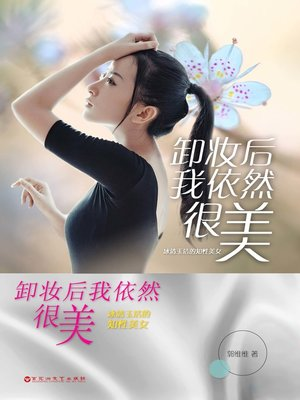 cover image of 卸妆后我依然很美
