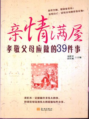 cover image of 亲情满屋:孝敬父母应做的39件事