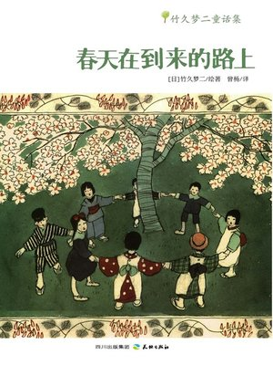 cover image of 春天在到来的路上