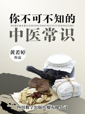 cover image of 你不可不知的中医常识