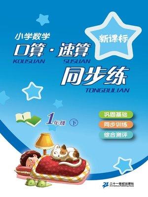cover image of 口算速算同步练一年级(下)