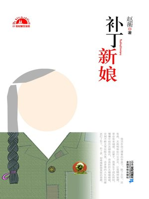 cover image of 补丁新娘