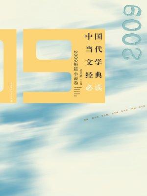 cover image of 中国当代文学经典必读:2009短篇小说卷