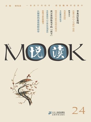 cover image of 悦读MOOK(第二十四卷)