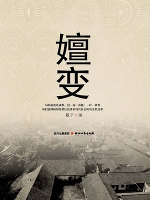 cover image of 嬗变