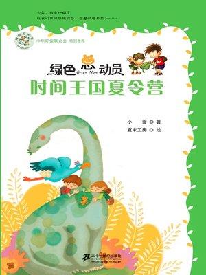 cover image of 时间王国夏令营