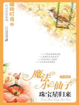 cover image of 珠宝星归来