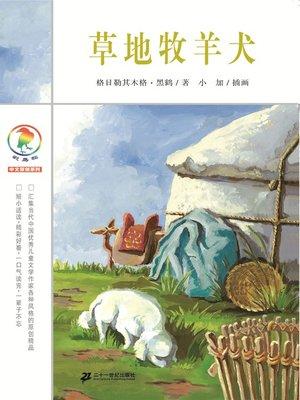 cover image of 草地牧羊犬