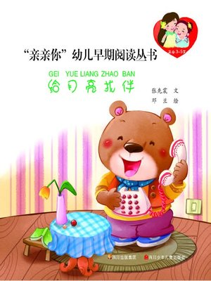 "cover image of ""亲亲你""幼儿早期阅读丛书--给月亮找伴"