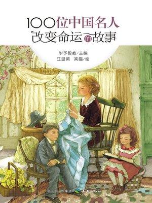 cover image of 100位中国名人改变命运的故事
