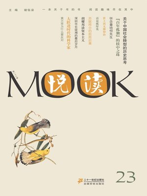 cover image of 悦读MOOK(第二十三卷)