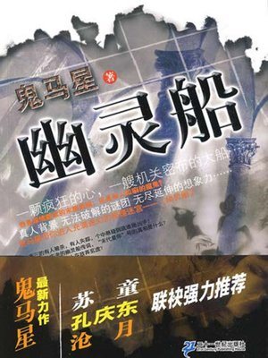 cover image of 幽灵船