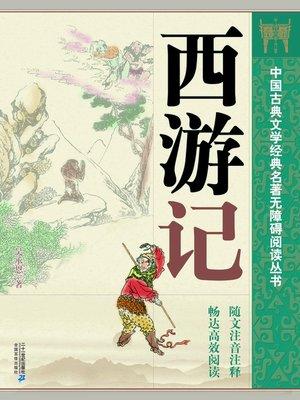 cover image of 中国古典文学经典名著无障碍阅读丛书:西游记