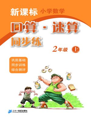 cover image of 口算速算同步练二年级(上)