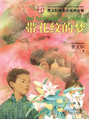 cover image of 带花纹的梦