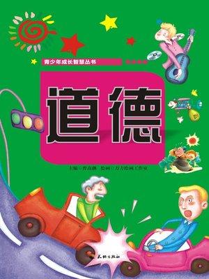 cover image of 青少年成长智慧丛书:道德