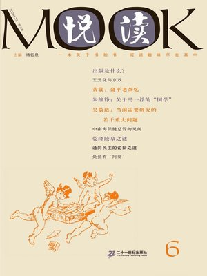 cover image of 悦读MOOK(第六卷)